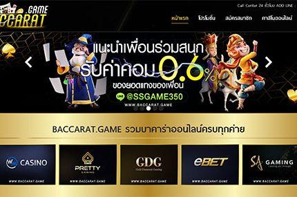 baccarat-game3